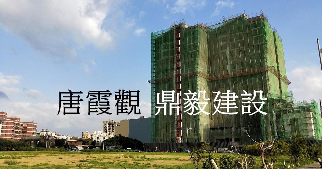 「唐霞觀|鼎毅建設」竹北華興重劃區,大面寬純三房-2018預售案