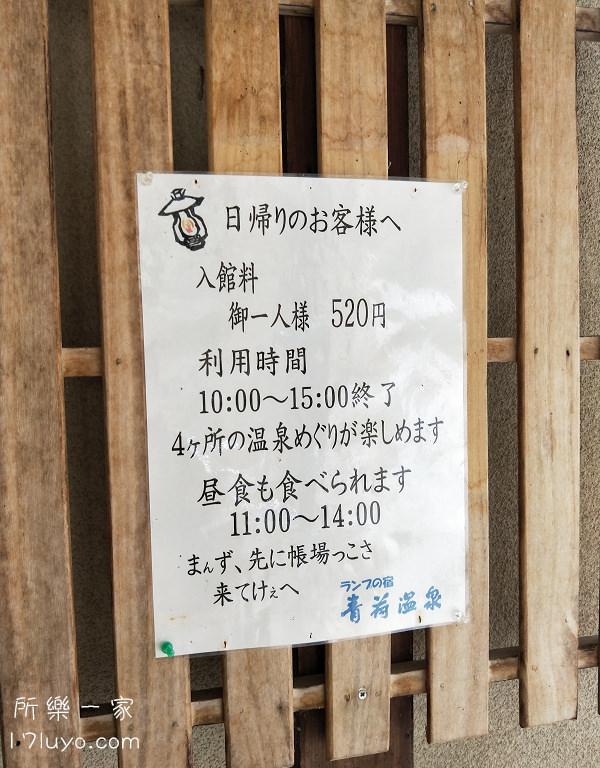 【日本青森住宿,青荷溫泉】沒有電的深山秘湯 「油燈之宿」(ランプの宿) 黑石鄉秘湯旅館