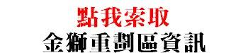【金獅自辦重劃區】看房筆記:新竹縣芎林鄉金獅自辦重劃區位置規劃介紹,鄰近竹北高鐵的透天聚落(2020/10/05更新 )
