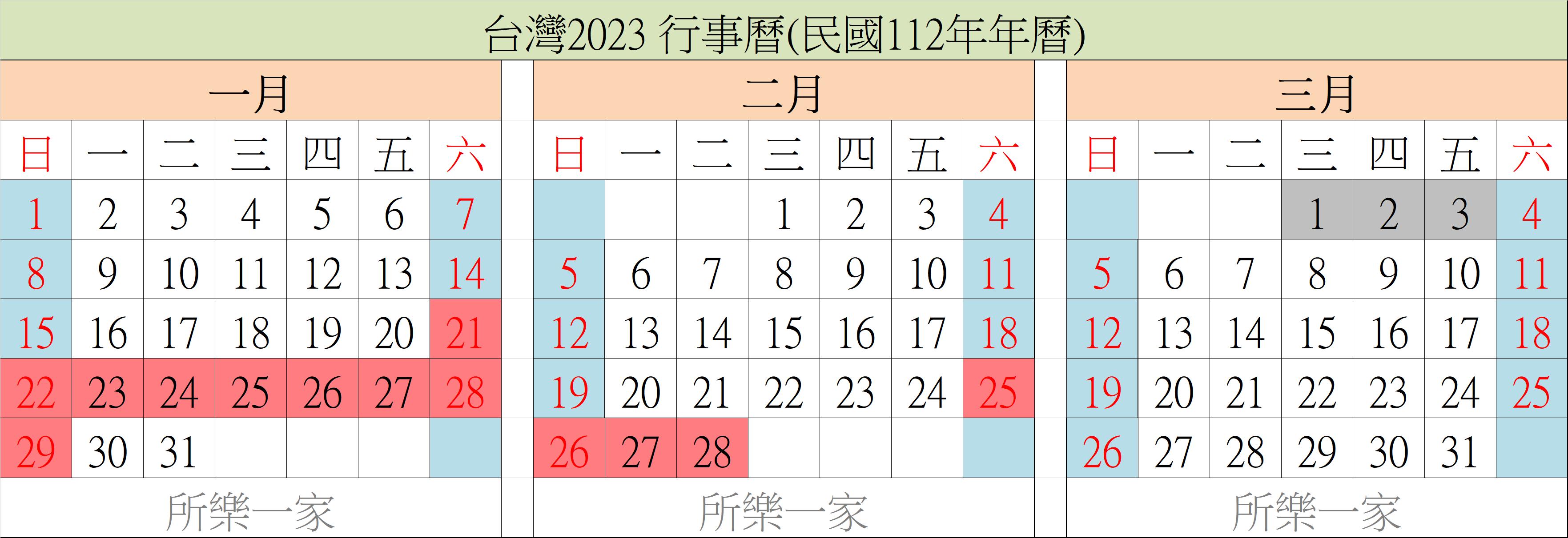 2023 年 令 和