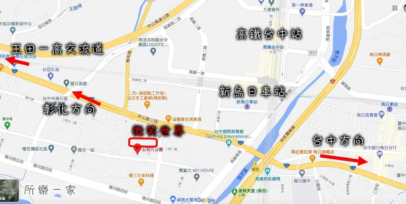 「微笑世界 麗寶集團」烏日高鐵重劃區微笑世界1~3房,步行可至台中三鐵共構