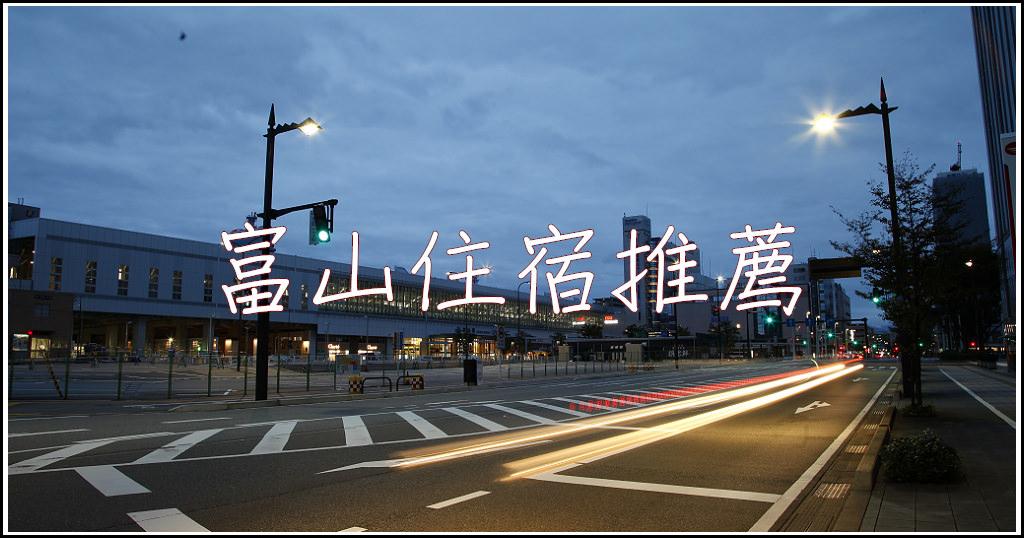 日本富山-住宿推薦》5間高評價且平價的富山住宿懶人包-黑部立山住宿前哨站