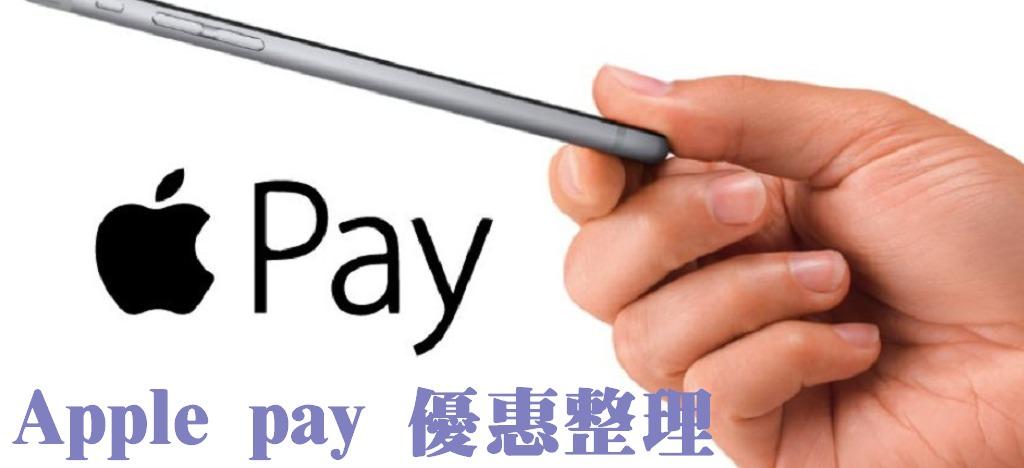 [懶人包] Apple pay 登台,七大銀行信用卡優惠現金回饋整理。哪裡用,怎麼用一次看個夠