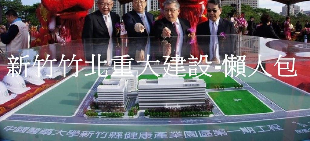 「新竹,竹北房地產」重大建設總整理-懶人包(2017/6/22更新)