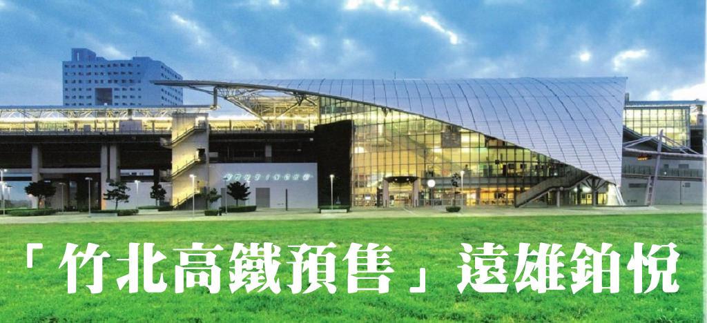 「竹北高鐵區遠雄預售屋」遠雄鉑悅(當代匯),主打一房兩房科技住宅