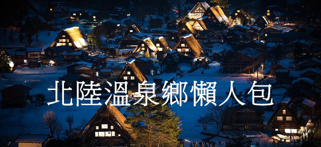 「日本中部北陸溫泉鄉」北陸溫泉鄉懶人包