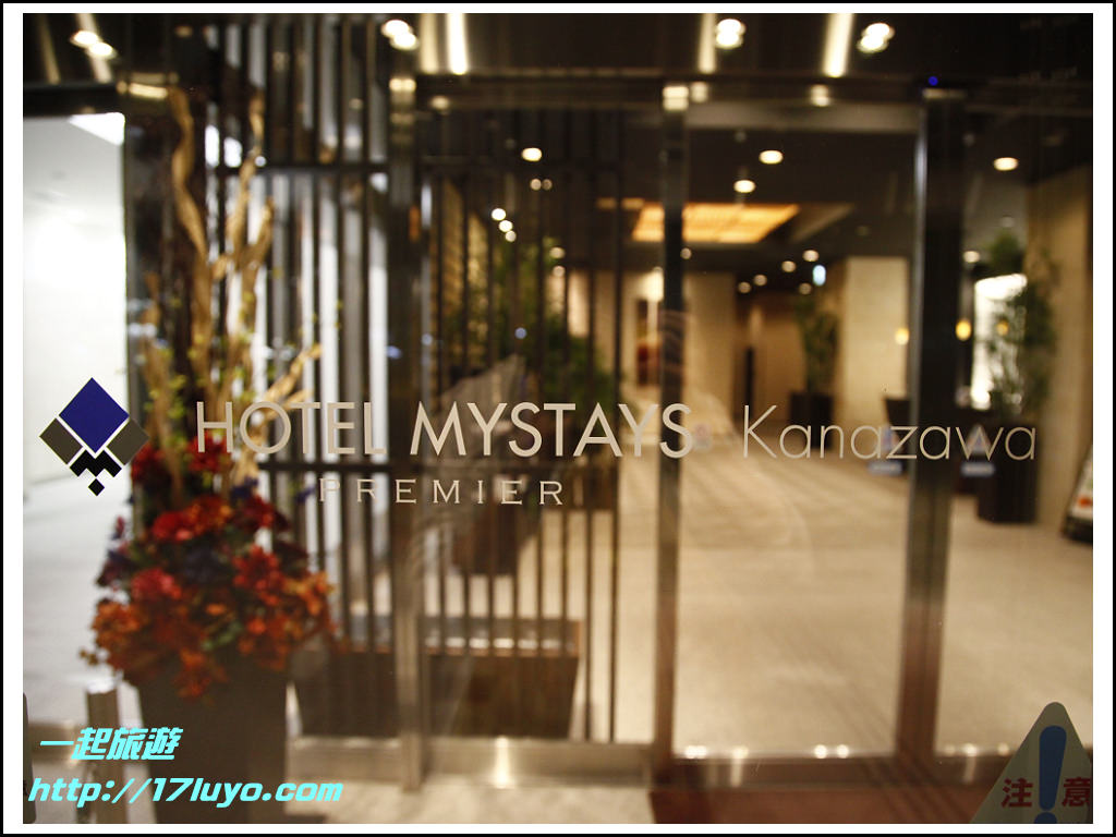 [日本金澤|住宿] Hotel  Mystays Kanazawa 交通便利離金澤車站近,房間寬敞又乾淨