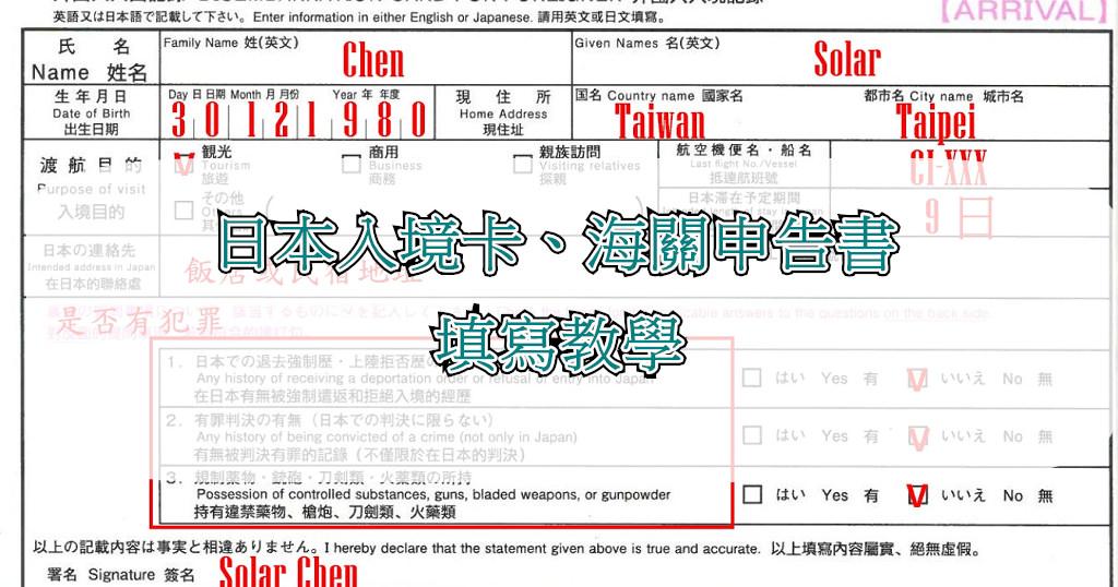 【日本旅遊】日本入境卡、海關申告書~輕鬆填寫教學 (2017.7新版表格)