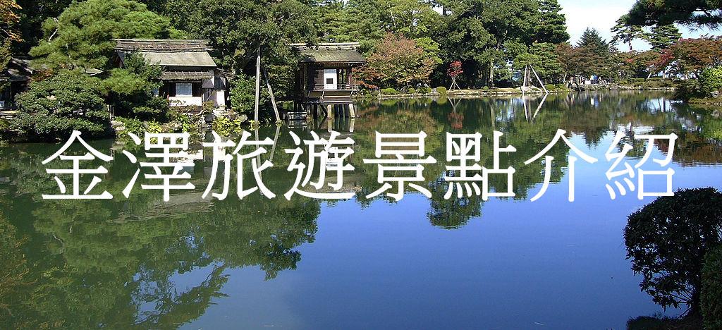 金澤旅遊景點與都市介紹-從大方向規劃日本北陸旅遊路線