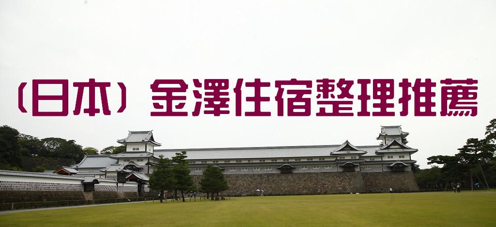 """日本金澤-住宿推薦》5間值得住的飯店 ,體驗""""加賀百萬石""""度過金澤旅遊的美好時光"""