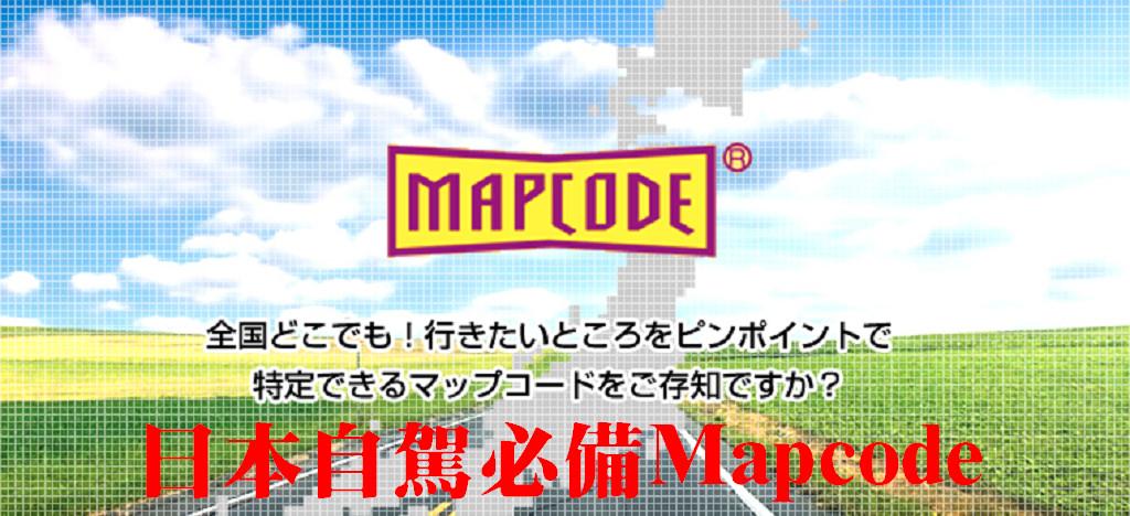 日本景點Map code-好用快速導航日本自駕必備懶人包
