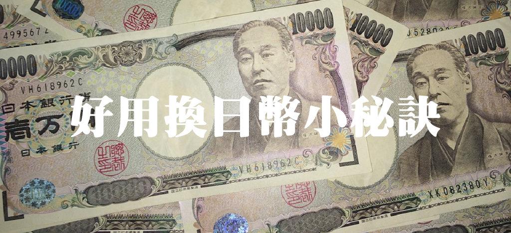 [日幣|匯率]換日幣/換外幣,日幣匯率如何換算、日幣走勢 ,好用換日幣小秘訣