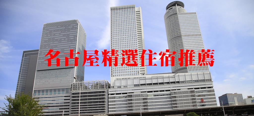 日本名古屋-住宿推薦》精選4間名古屋住宿,交通方便且評價優的飯店攻略