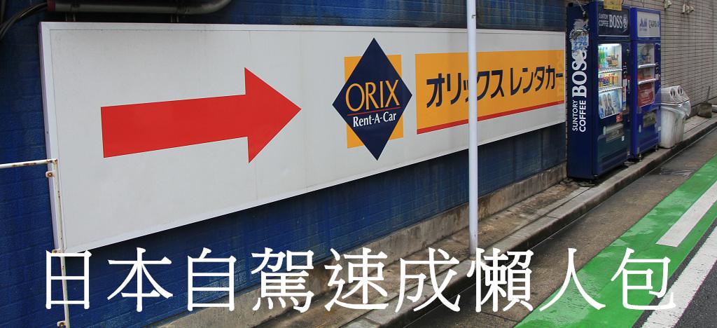 [日本自駕速成懶人包]-新手指導租車推薦比價,租車注意事項與交通規則、名古屋,沖繩,北海道,九州,大阪自駕規劃