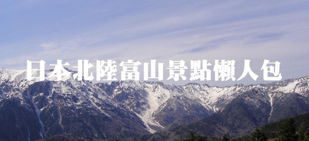 日本北陸富山景點懶人包-富山行程旅遊規劃